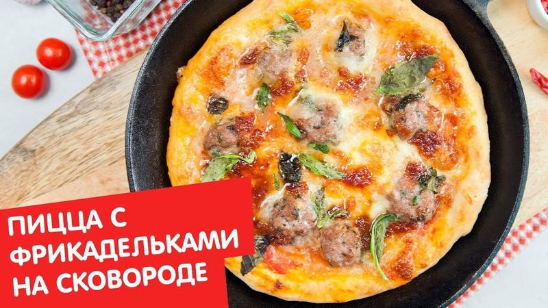 Пицца с фрикадельками на сковороде Дежурный по кухне
