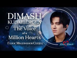 Dimash Kudaibergen - The Voice of a Million Hearts