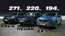 Кто самый БЫСТРЫЙ КРОССОВЕР?!? Mazda CX-5 2.5 vs Tiguan 2.0T vs Toyota RAV-4 3.5