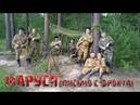 Как Хутор «Северный» видеоклип про войну снимал, 18 июля 2021 года