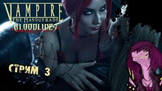 Vampire: The Masquerade - Bloodlines Стрим 3