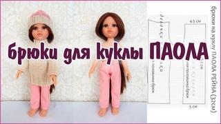 Как сшить брюки джинсы для куклы Паола Рейна. clothing for Paola Reina