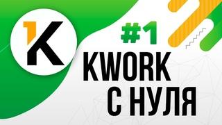 Фриланс на KWORK С НУЛЯ / Как заработать на Kwork? Регистрация /  Как начать работать? | УРОК 1