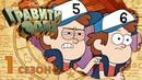 Гравити Фолз - Все серии подряд Сборник 2 Лучшие мультфильмы