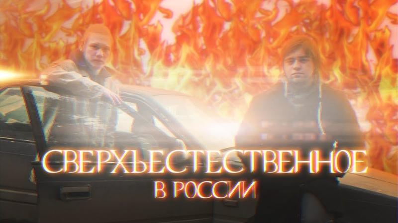 СВЕРХЪЕСТЕСТВЕННОЕ В РОССИИ 🇷🇺 | SUPERNATURAL IN RUSSIA | Joly Jem | Джоли Джем