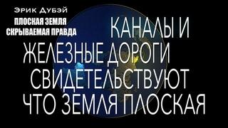 """Эрик Дубэй """" ПЛОСКАЯ ЗЕМЛЯ - СКРЫВАЕМАЯ ПРАВДА"""" Глава 7/аудиокнига"""