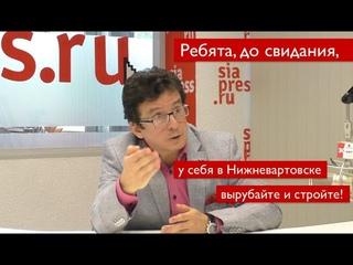 Эдуард Иваницкий: «Чего мы гоняемся за «инвесторами»? Ребята, у себя в Нижневартовске стройте!»