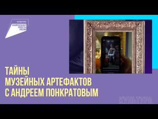 Трейлер цикла квест-фильмов «Артефакты. Культурный детектив» о мультимедиа-гидах в российских музеях