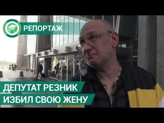 Упившийся до белой горячки депутат Резник жестоко избил жену Казарину