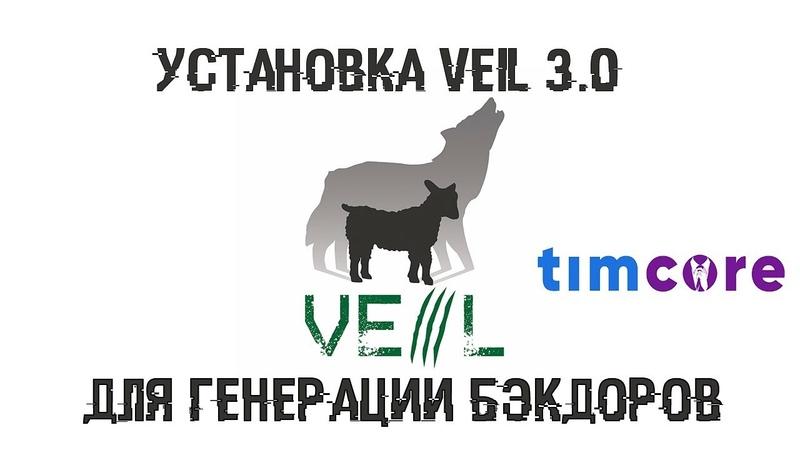 1 Учимся генерировать бэкдоры. Устанавливаем Veil 3.0 в Parrot Security OS | Timcore