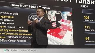 Бизнес-новость. В Москве состоялась партнёрская конференция Huawei.