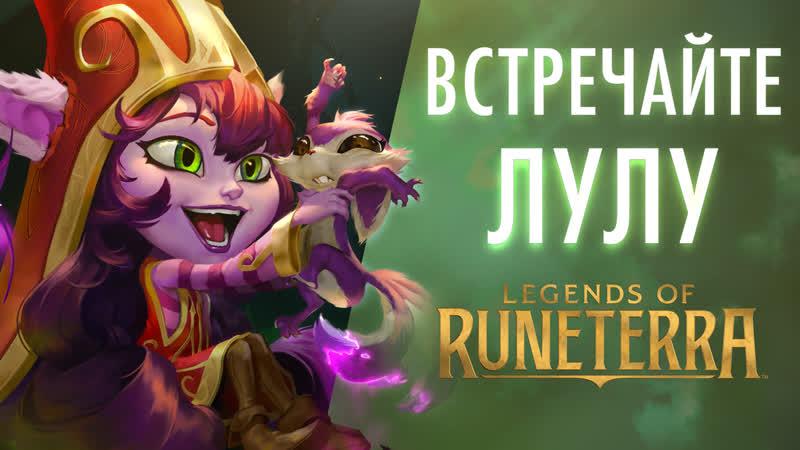 Встречайте Лулу Новый чемпион Legends of Runeterra