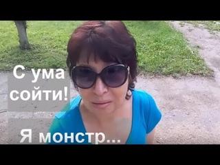 МАМА ОТ МЕНЯ ОТКАЗАЛАСЬ 2 часть Я МОНСТР как в кино елы палы))) helen marynina
