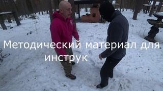 Вадим Старов Мастер-Класс Защита против Ножа. Ножевой Бой и Самооборона Спецназа
