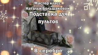 """Бесплатный мастер класс в Instagram """"Подставочка для пультов в серебре"""" декупаж Наталья Большакова"""