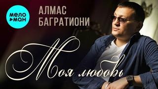 Алмас Багратиони - Моя любовь (Альбом  2021)