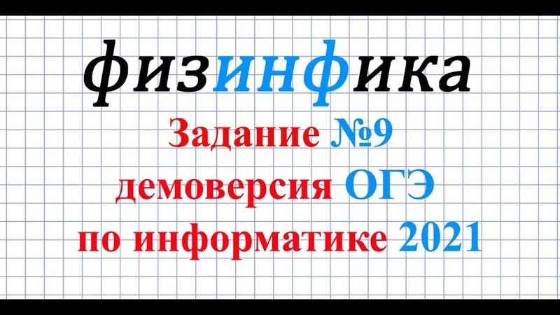 ОГЭ по информатике. Задание №9 Демоверсия 2021