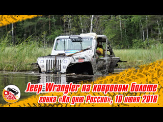 Jeep wrangler на ковровом болоте