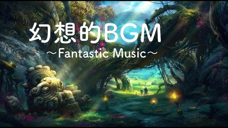 作業用BGM 幻想的なファンタジー・ケルト風音楽 勉強 読書 睡眠