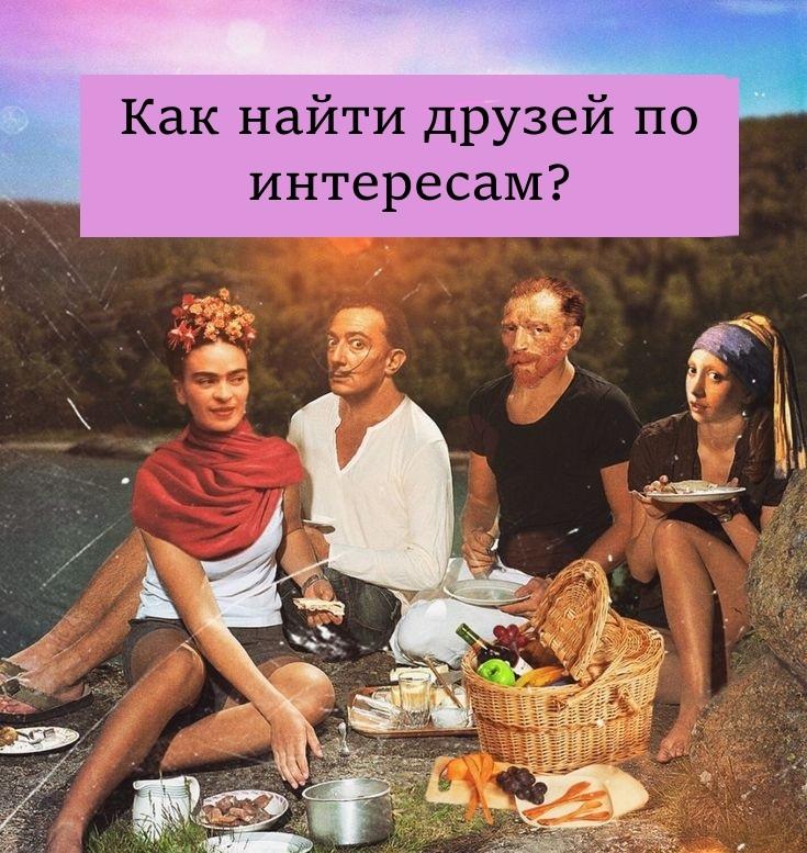 Афиша Волгоград Как найти друзей по интересам