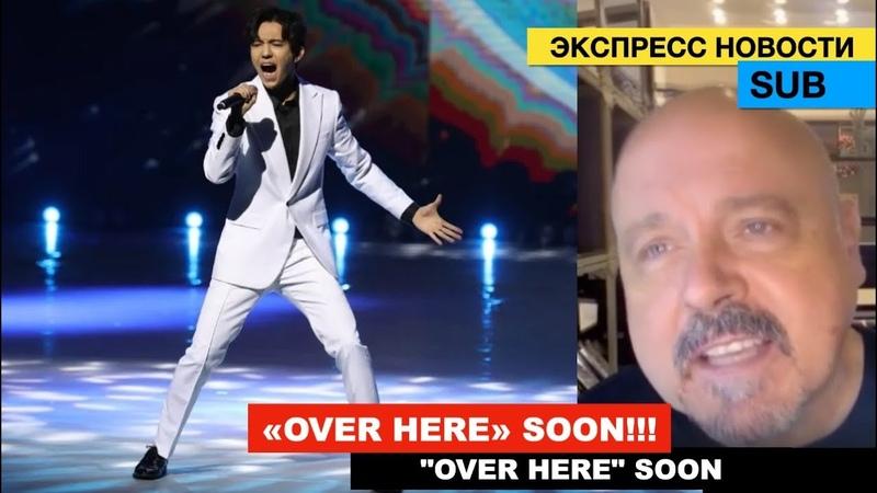 Димаш Dears Экспресс новости Уолтер Афанасьев Over Here SOON Итоги Детского Евровидения