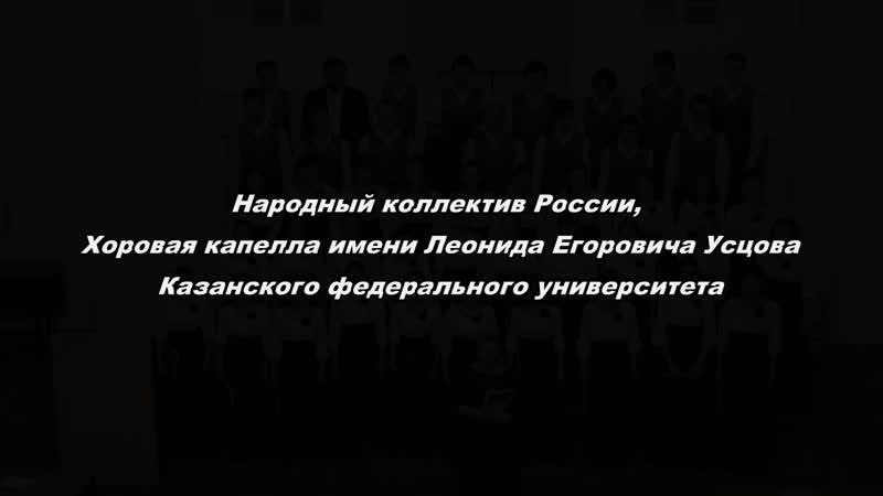 Капелла КФУ 2018-2019 (часть 2)