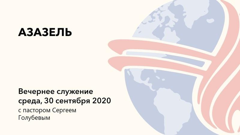 АЗАЗЕЛЬ I Сергей Голубев 30 09 20
