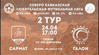 Чемпионат СК ЛФЛ 2021. Сармат - Галон. 2 тур. Обзор матча.