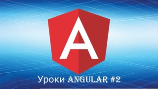 Уроки Angular для начинающих   #2   Файлы и создание компонента