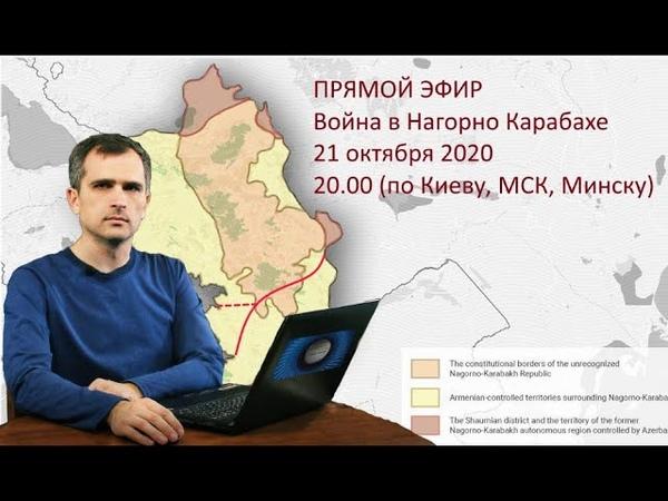 Война в Нагорном Карабахе 2020 ПРЯМОЙ ЭФИР ответы на вопросы