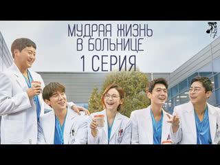 FSG Baddest Females Doctor Playbook | Мудрая жизнь в больнице 1/16 (рус.саб)