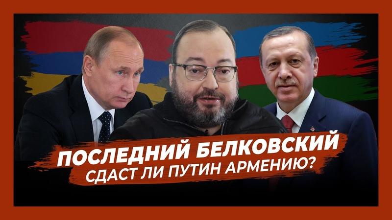 Сдаст ли Путин Армению Последний Белковский