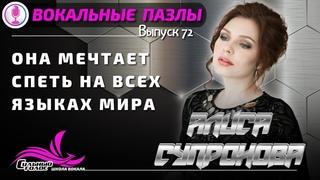 Вокальные пазлы 72 | Алиса Супронова | - разбор песен и вокальных фишек