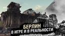 БЕРЛИН - В ИГРЕ И В РЕАЛЬНОСТИ! World of Tanks