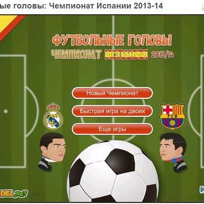 Играть в игру футбол головами чемпионат испании
