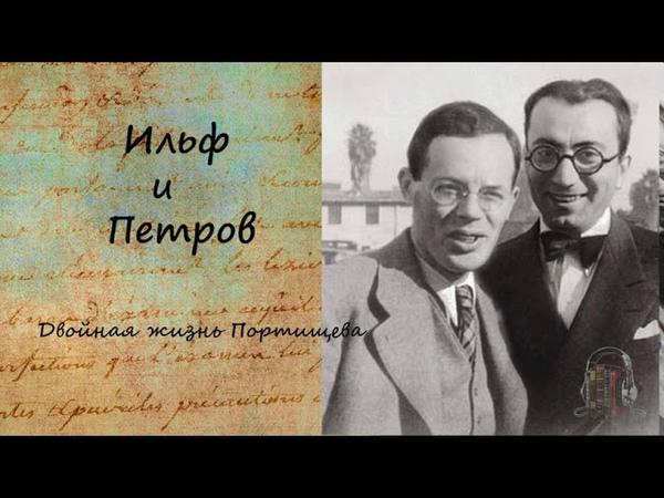 Ильф и Петров Тысяча и один день или новая Шахерезада Двойная жизнь Портищева Аудиокнига
