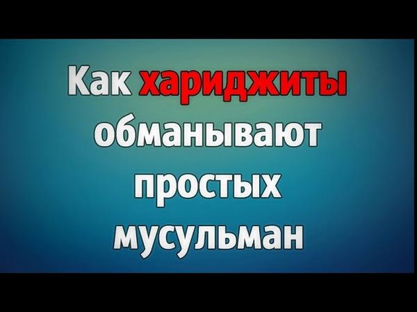 Как хариджиты обманывают простых мусульман Абу Яхья Крымский