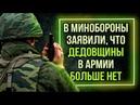 В Минобороны заявили, что дедовщины в армии больше нет Из России с любовью