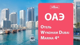 Обзор отеля Wyndham Dubai Marina 4* , Дубай