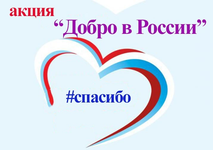 АКЦИЯ «ДОБРО В РОССИИ»