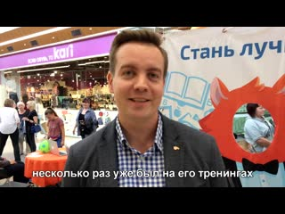 Игорь Матвеев приглашает на тренинг Владимира Якубы в Петрозаводске