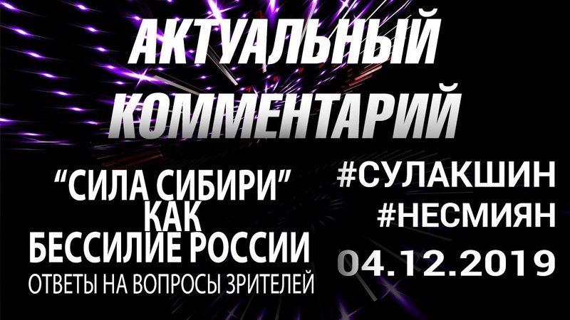 СИЛА СИБИРИ как безсилие УК РФ-ия. С.Сулакшин. 04.12.2019