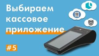 Какое приложение выбрать на смарт-терминале НЕВА 01-Ф? Приложение для кассы Нева 01Ф (Нева-01Ф).