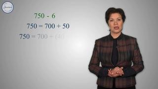 Математика 3 Алгоритм письменного вычитания