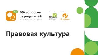 """Онлайн-конференция """"100 вопросов от родителей"""". Поток 2 секция 6. Правовая культура. 0+"""