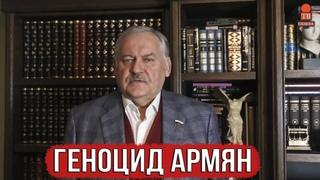 Константин Затулин выступил с обращением по случаю 106-й годовщины Геноцида Армян