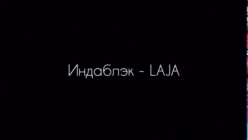 Индаблэк LAJA Танцы в Череповце