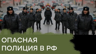 Как полиция и суды в России в опасные банды превратились — Гражданская оборона