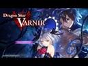 Dragon Star VARNIR Opening