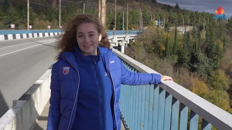 ПриветАртек Гурзуфский мост